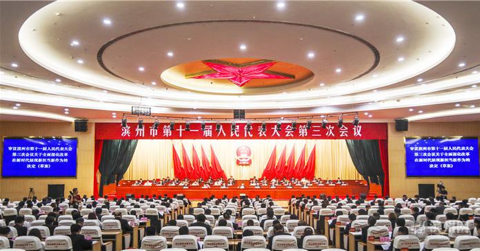 滨州市十一届人大三次会议开幕 张光峰主持开幕式