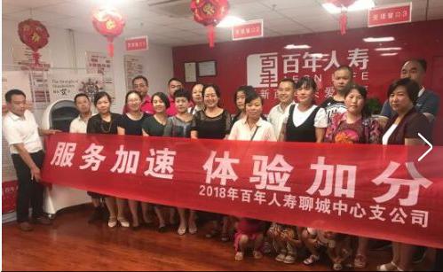健康成就未来——百年人寿聊城中支举办2018客户节活动