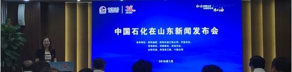 """""""中国石化在山东""""新闻发布会在济南召开,中国石化驻鲁企业联合倡议:"""