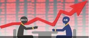 """A股""""入摩""""临近 外资加速布局证券业"""