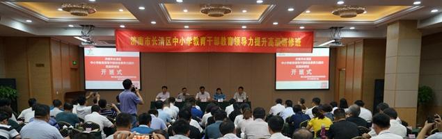 济南长清区中小学教育干部赴浙江大学参加培训
