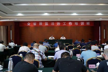 省质监局举办全省质监法治工作培训班