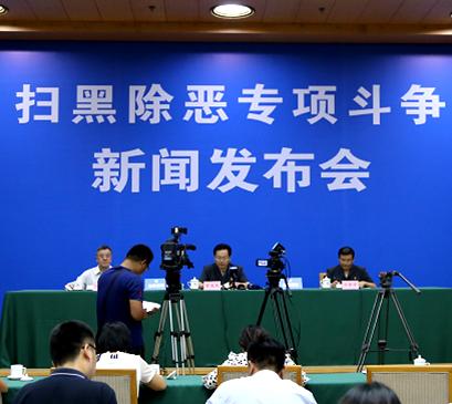山东省高院通报全省法院扫黑除恶专项斗争第一批集中宣判行动情况