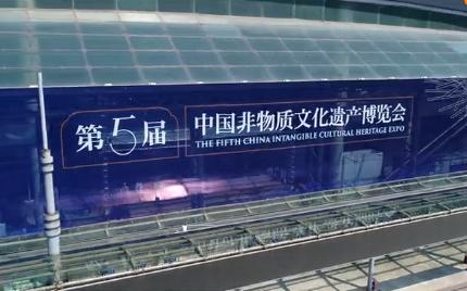 视频丨第五届中国非遗博览会--正在进行时