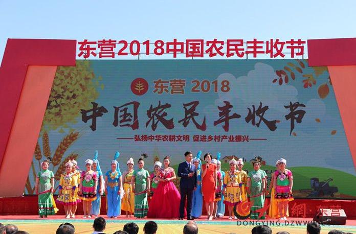 东营首届中国农民丰收节举行 现场展出20个金奖农产品