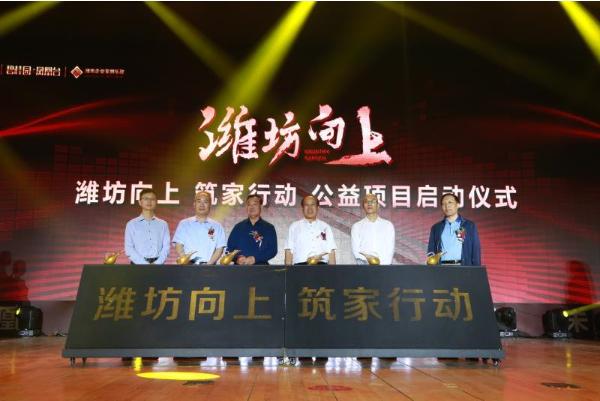 """""""潍坊向上""""大型公益慈善颁奖晚会圆满落幕"""