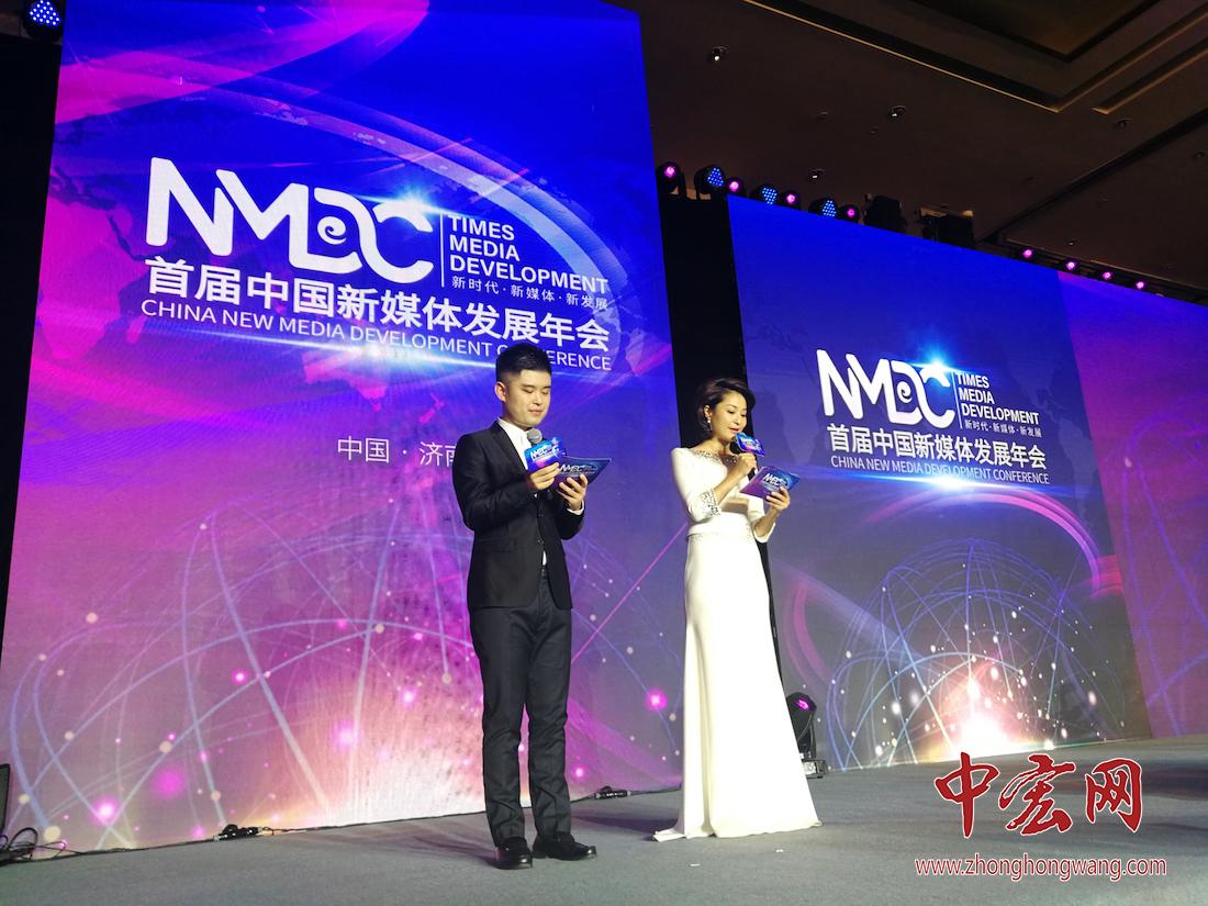 相约文博会|| 500新媒体大咖齐聚泉城 首届中国新媒体发展年会开幕式在济南举办
