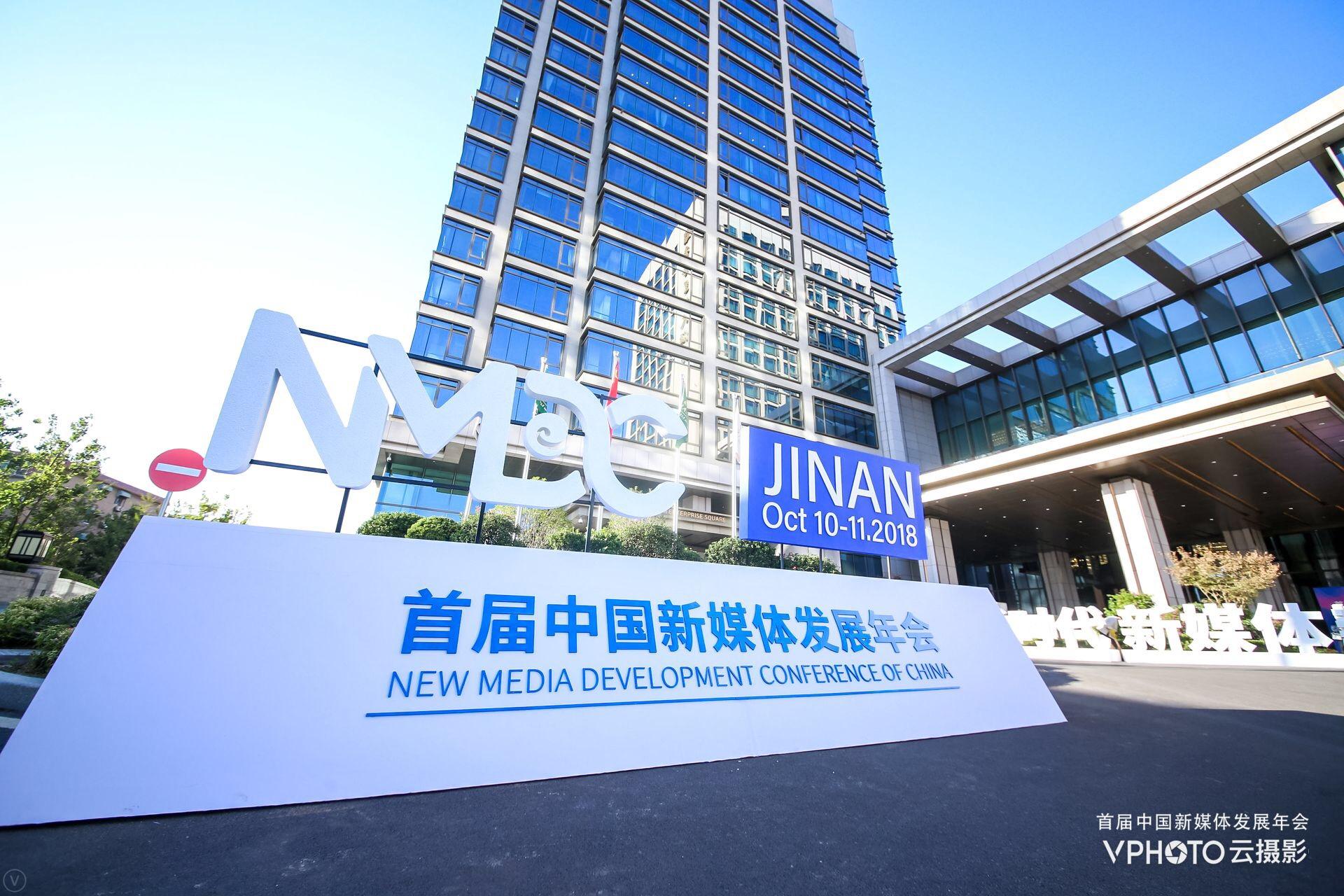 10月10日上午,首届中国新媒体发展年会在济南·香格里拉大酒店举行。