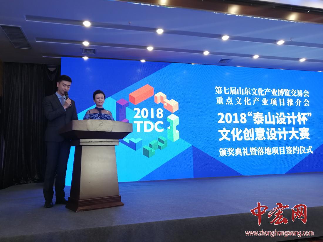 """2018""""泰山设计杯""""文化创意设计大赛颁奖暨签约仪式在济南举行"""