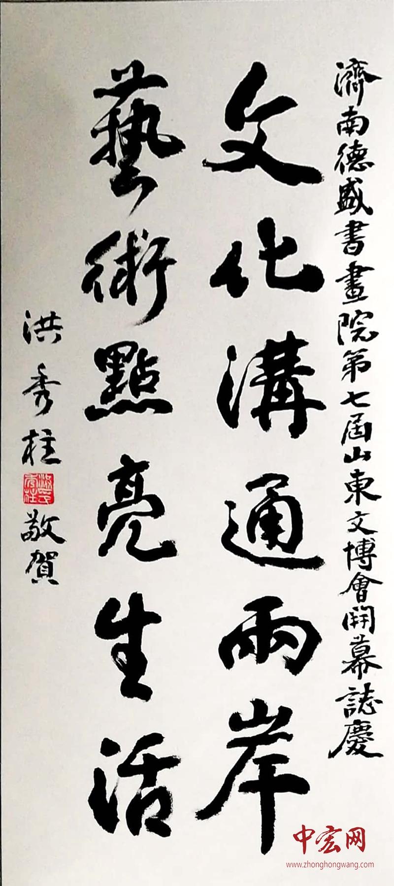"""山东文博会系列丨""""两岸一家亲·台湾书画名家展""""首次登陆山东"""