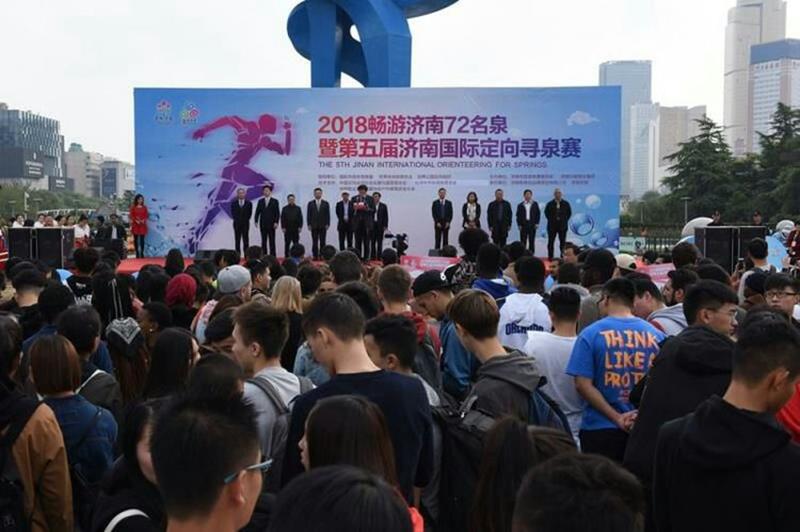 中宏网山东10月14日讯 (记者 李岩 摄影 王平) 14日上午,2018第五届济南国际定向寻泉赛在泉城广场鸣枪起跑。