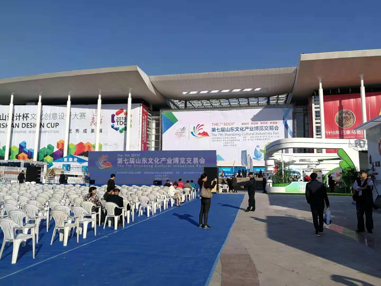 第七届山东文博会圆满闭幕 投资总额高达7283.856亿元