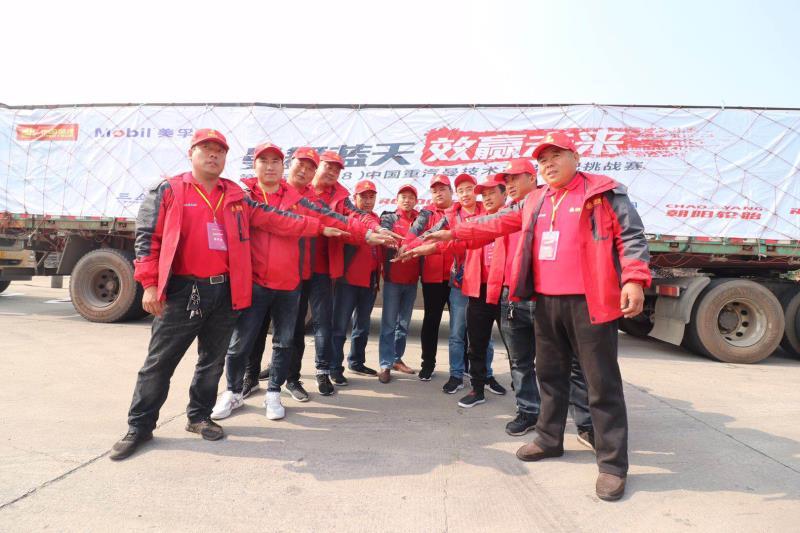 第三届中国重汽实况挑战赛 邢台站刷新纪录挑战极限气耗