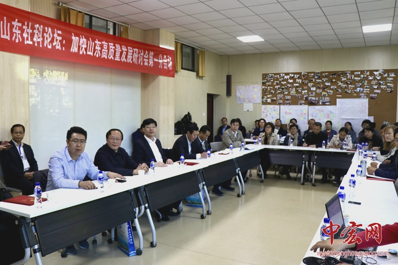 中宏网总裁毕俊杰受邀参加山东社科论坛—加快山东高质量发展研讨会