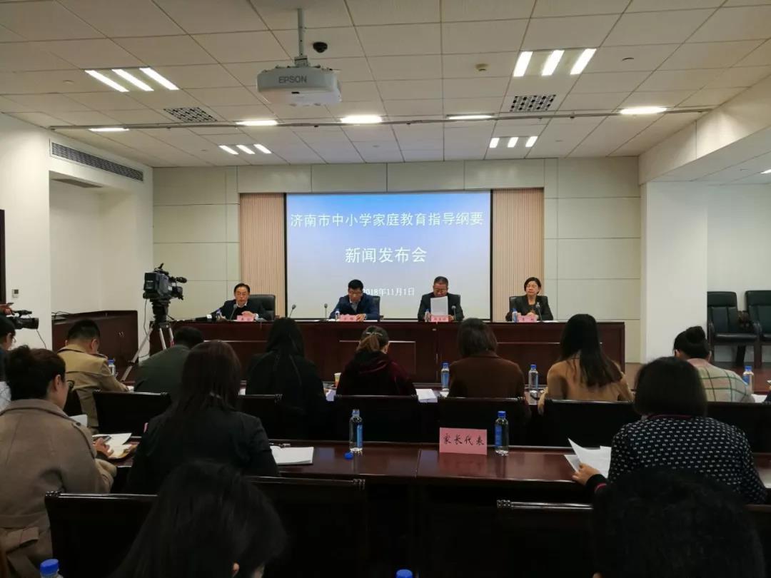 家庭教育如何搞?济南市这份《家庭教育指导纲要》值得看