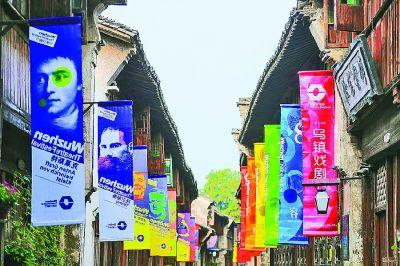 """乌镇戏剧节:小镇上演文化""""大戏"""""""