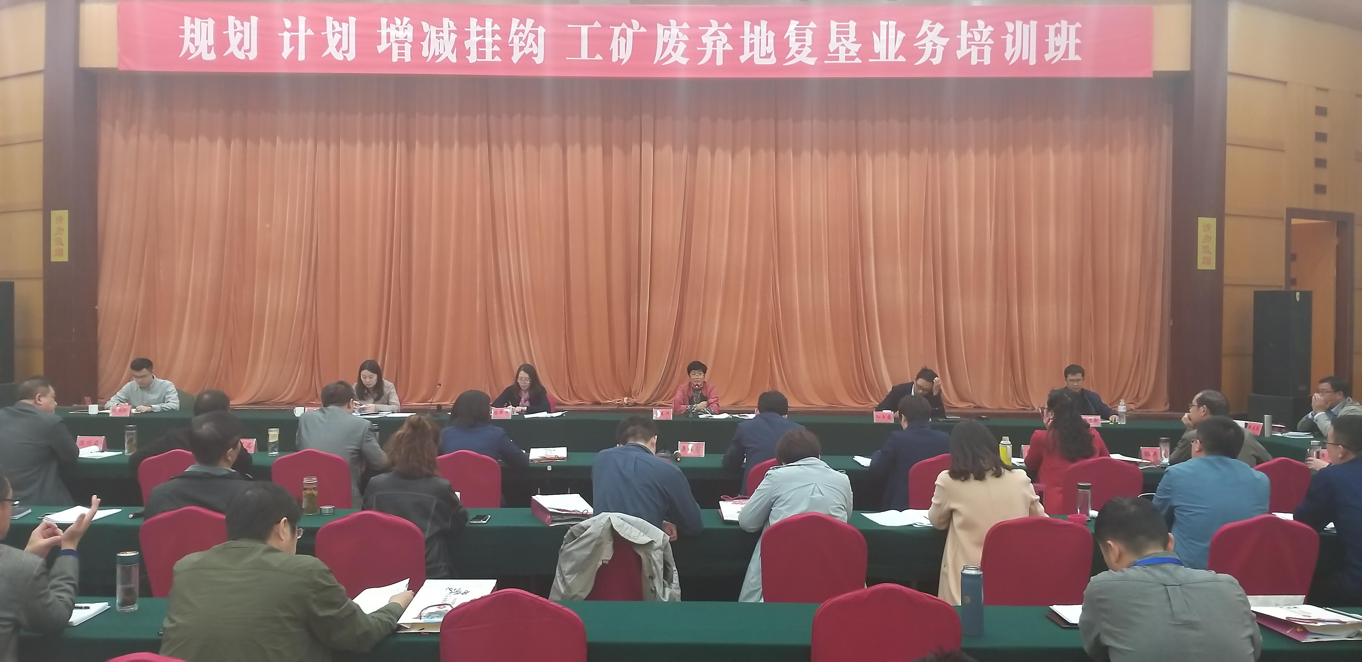 2018年全省规划业务培训班在泰安肥城召开