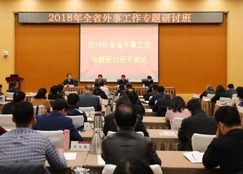 2018年山东省外事工作专题研讨班在济南举行