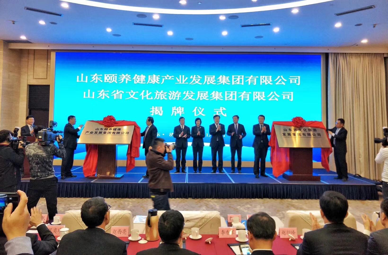 山东省国资委举行山东颐养健康产业发展集团揭牌仪式