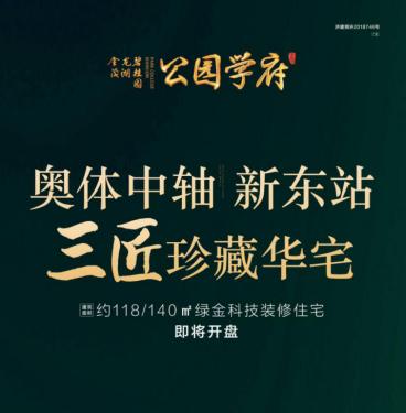 公园学府|碧桂园·龙湖·金茂 三强合著 致敬城市居住理想