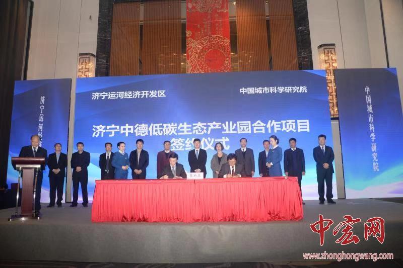 济宁运河经济开发区经济恳谈暨重点项目签约仪式举行