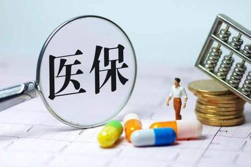 国家医保局:医药机构欺诈骗保将被解除定点协议
