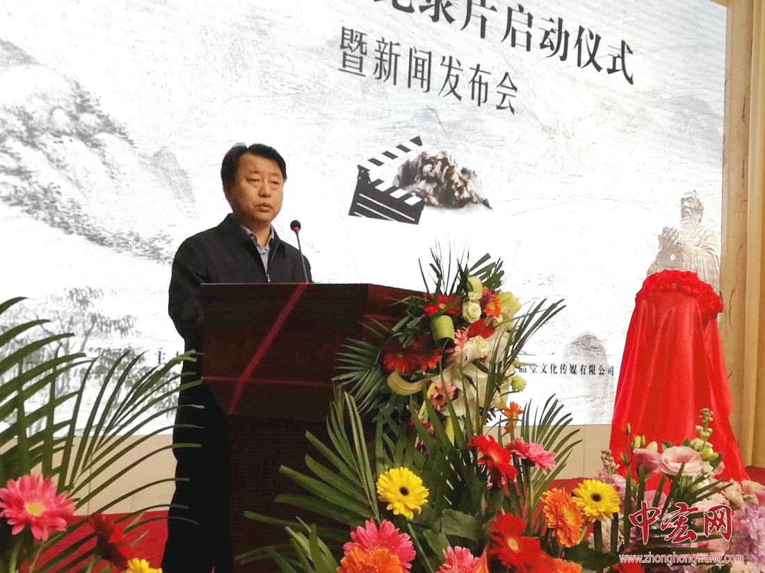 《鲁菜》大型纪录片新闻发布会在山东济南召开