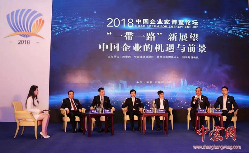 """聚焦""""一带一路""""新展望 兖矿集团助力2018中国企业家博鳌论坛"""