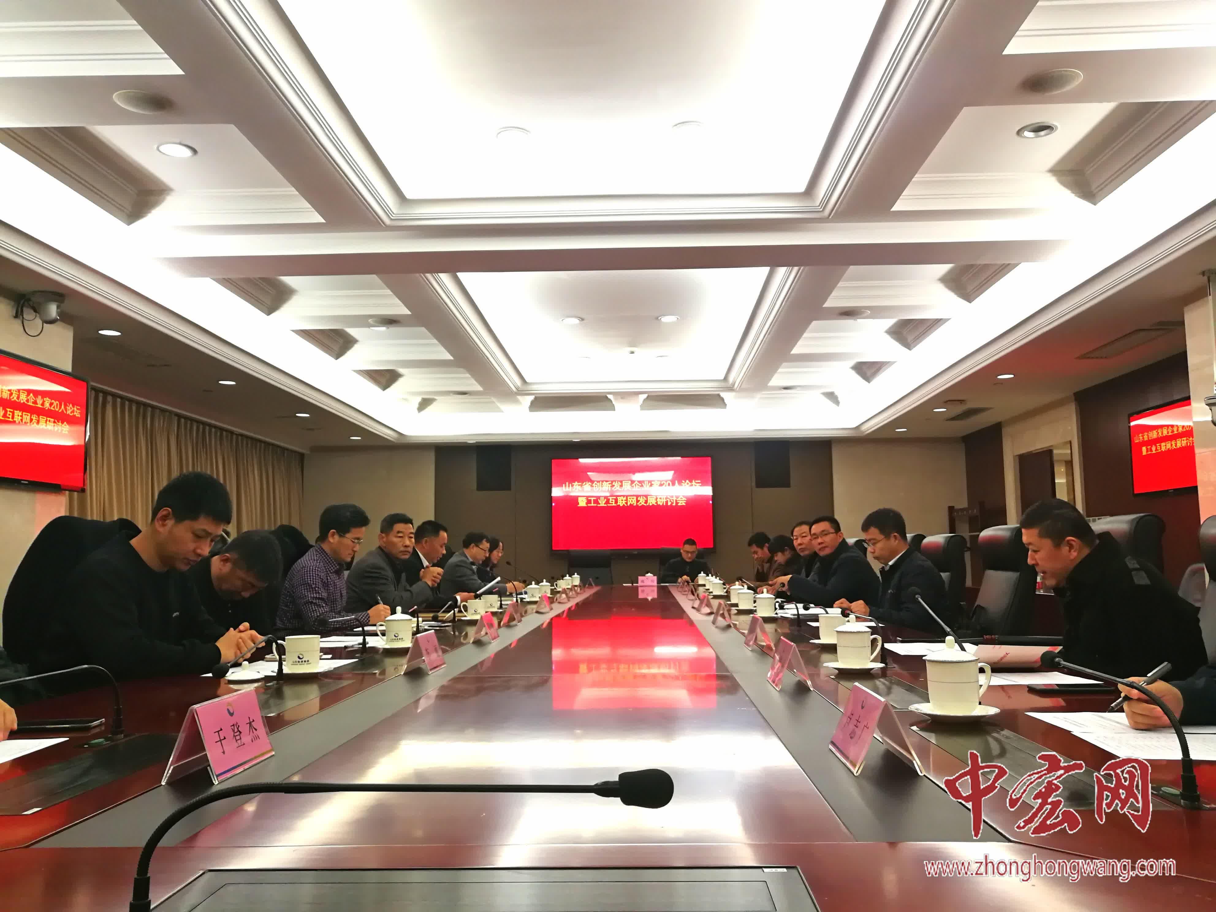 山东省创新发展企业家20人论坛暨工业互联网平台研讨会今日在济召开