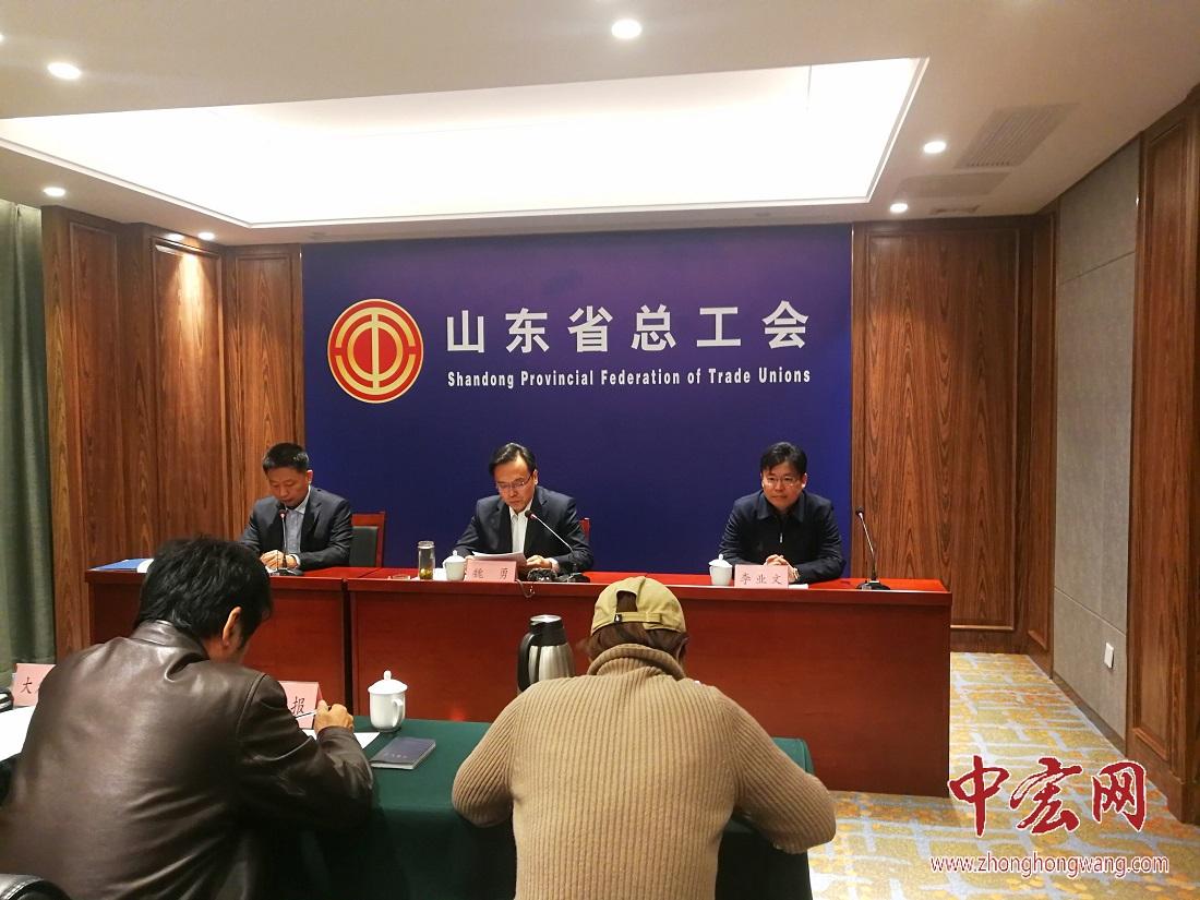山东省工会第十五次代表大会将于12月9日在济南召开