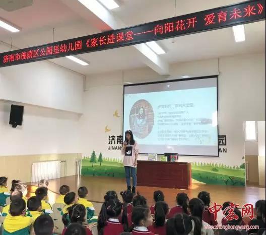 """安全消防月——济南市槐荫区公园里幼儿园举办""""家长进课堂""""活动"""