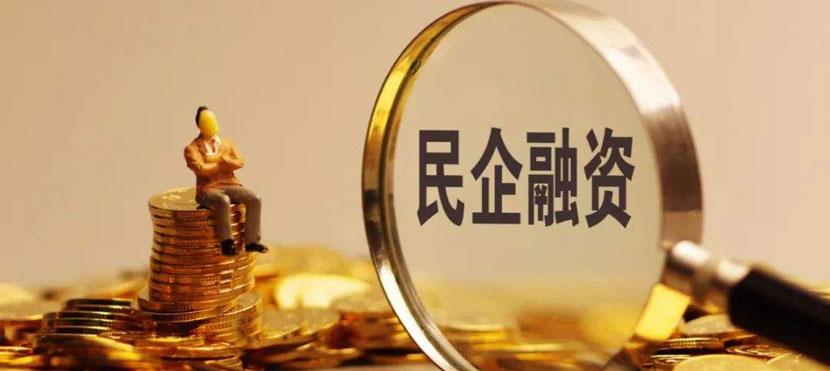 国家发改委:积极支持信用优良的优质企业发债融资