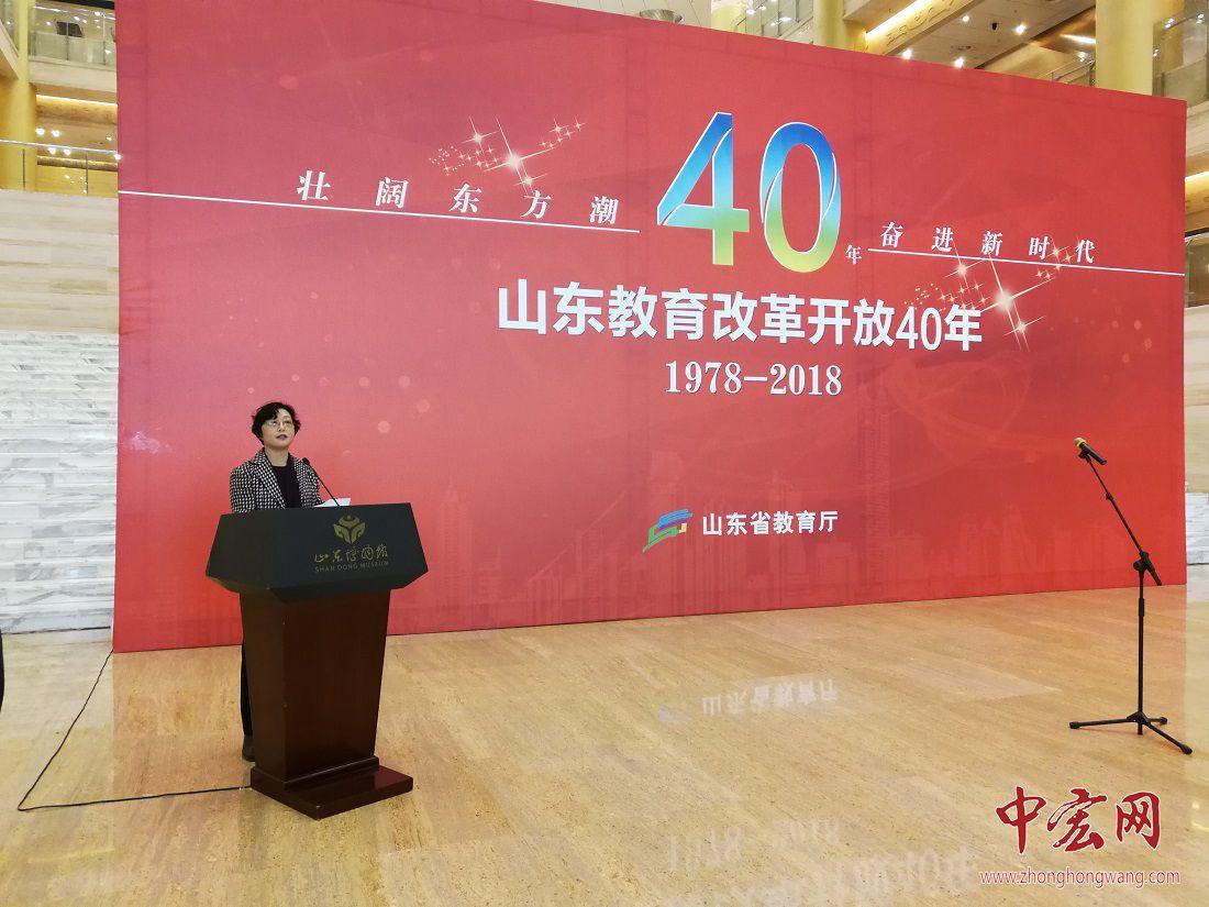 波澜壮阔40年!山东教育改革40年图片展在济南举行