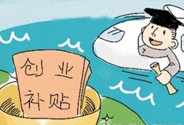 山东省七类毕业生可申请千元求职创业补贴