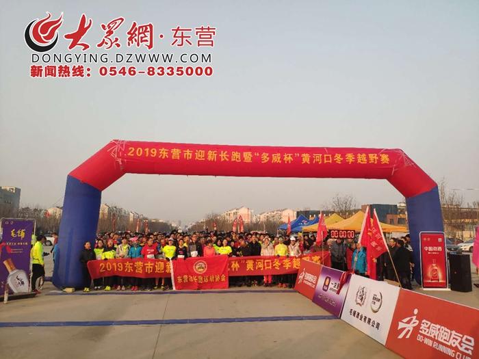 东营市2019年迎新年黄河口冬季越野赛成功举办