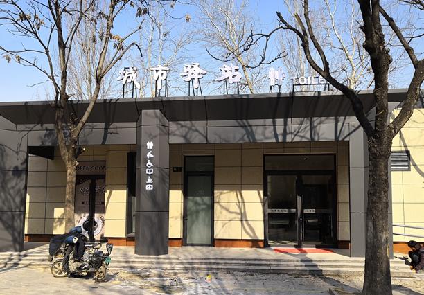 """""""城市驿站""""来了,菏泽打造新型城市综合服务体"""