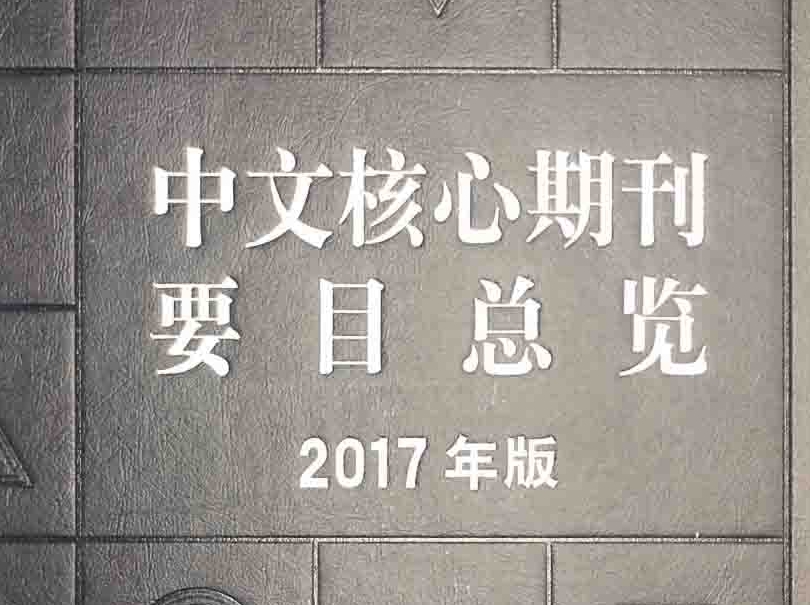 《宏观经济管理》再次被评为北大中文核心期刊