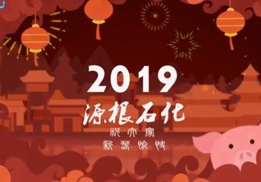 源根石化一线员工五福临门贺新春