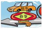 """春节租车开回家,小心这些""""套路""""不能走!"""