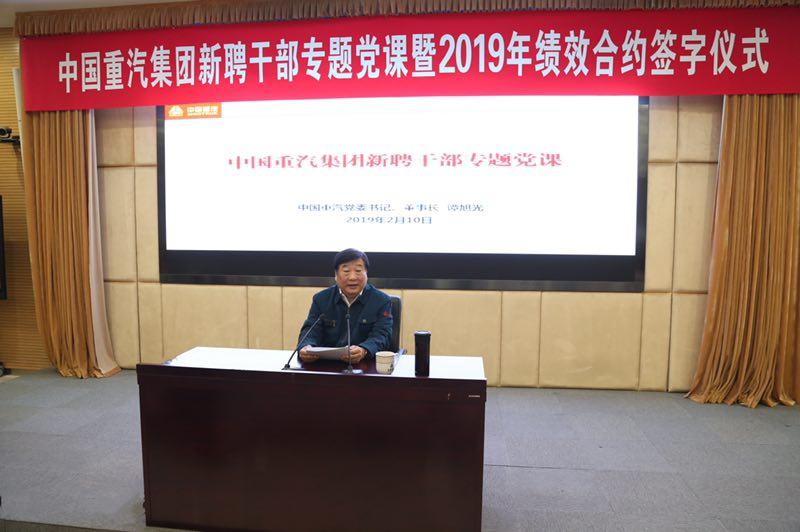 谭旭光为中国重汽新聘领导干部讲专题党课