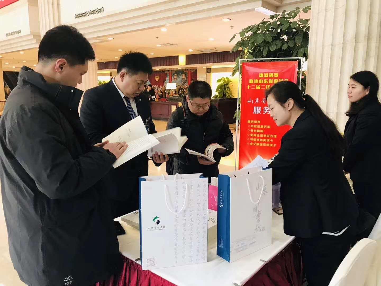 """山东省图书馆提升文化服务效能  打造""""两会""""特色品牌"""