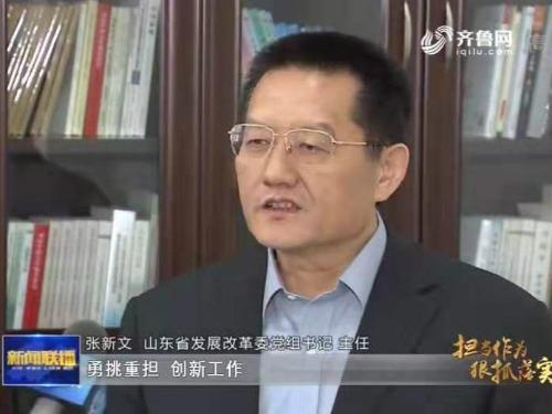 山东省发改委:突出重点抓创新 动能转换重落实
