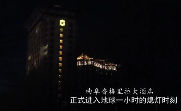 视频丨这一小时里曲阜香格里拉大酒店走在了公益活动的前端
