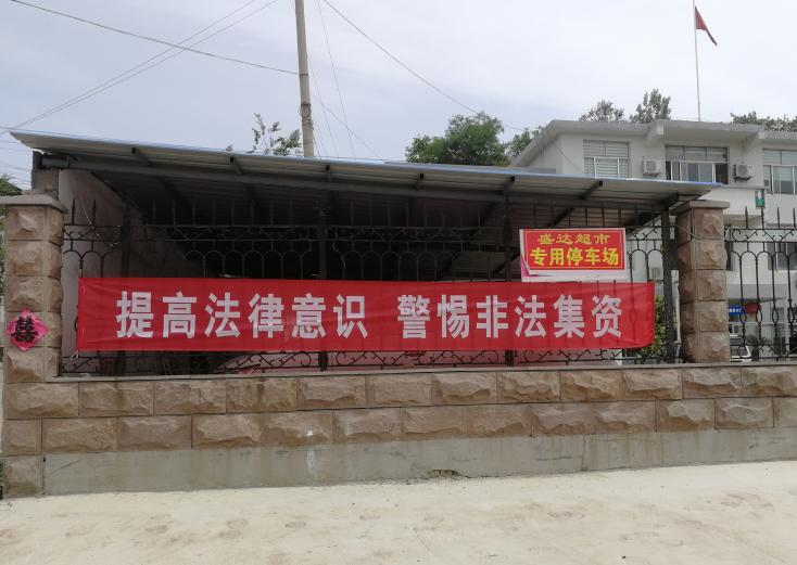 青州市庙子镇开展防范非法集资宣传教育  推动诚信青州建设