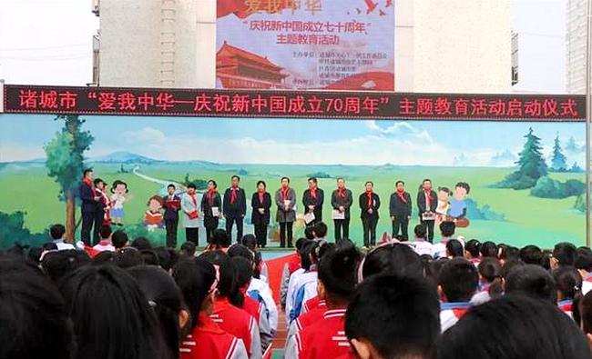 """诸城市举办""""爱我中华—庆祝新中国成立七十周年""""主题教育活动启动仪式"""