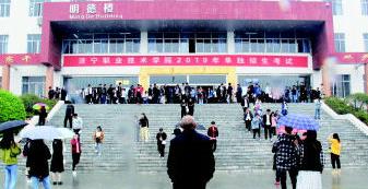济宁职业技术学院单独招生开考,新增两个专业