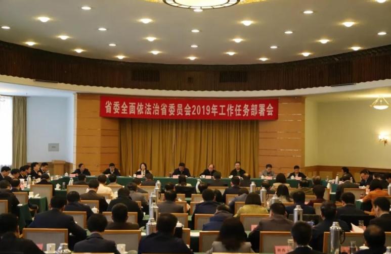 山东省委全面依法治省委员会2019年工作任务部署会在济南召开
