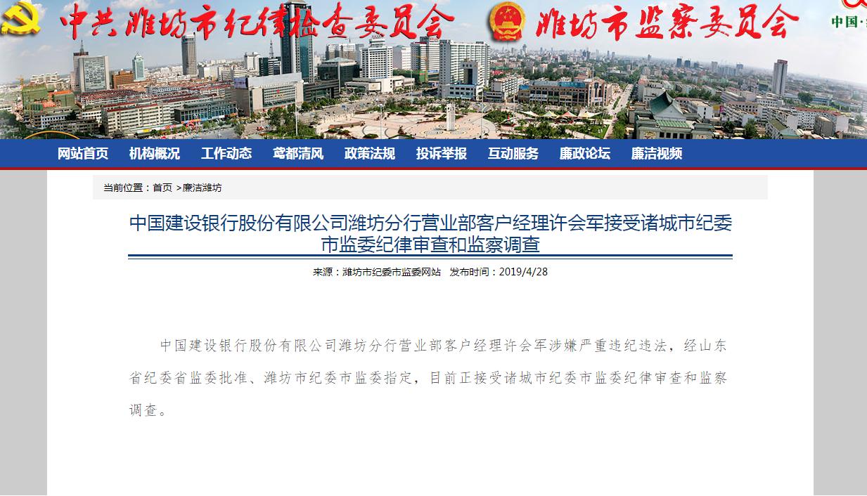 中国建设银行潍坊分行营业部客户经理徐会军接受纪律审查和监察调查