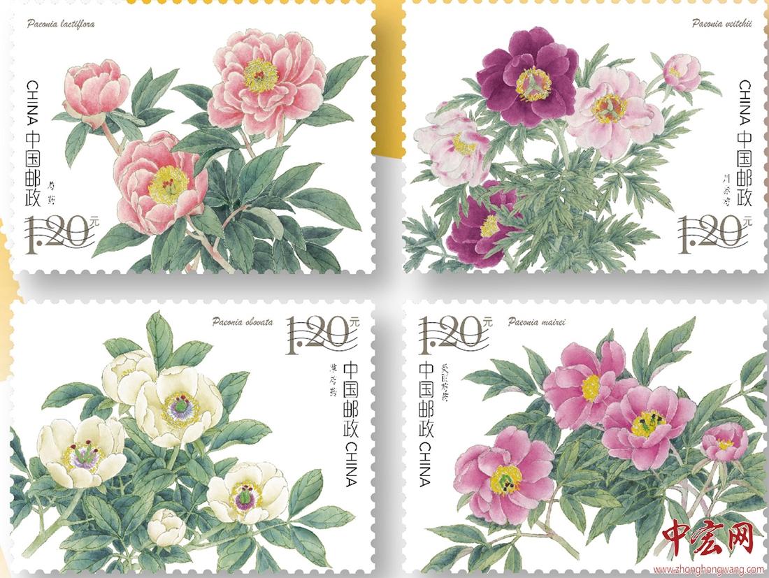 《芍药》特种邮票1套4枚.jpg