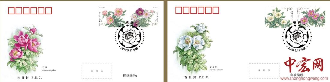 《芍药》特种邮票发行首日封.jpg